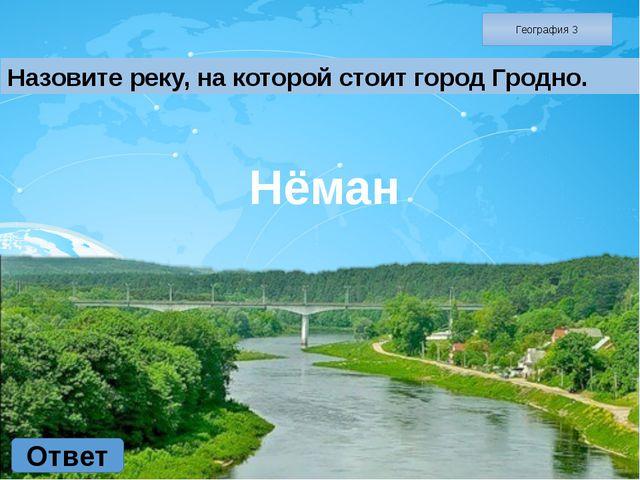 География 5 Ответ Назовите самое большое озеро Беларуси. Нарочь