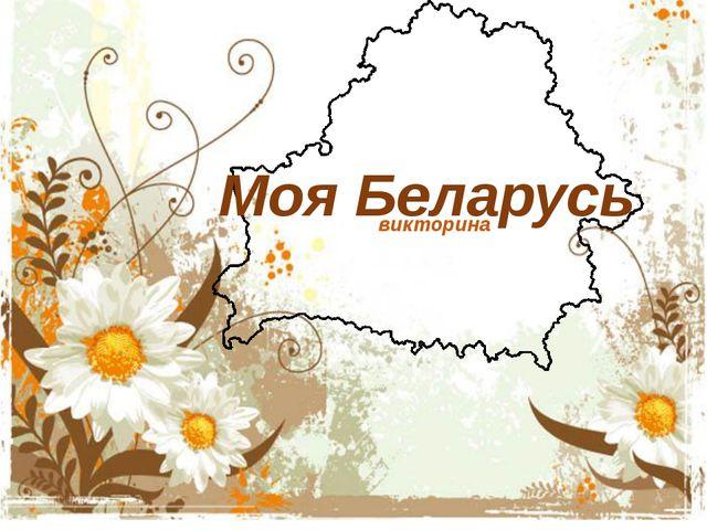 Моя Беларусь викторина