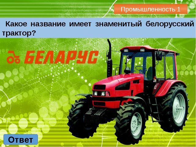 Промышленность 3 Ответ Назовите торговые марки белорусских телевизоров.