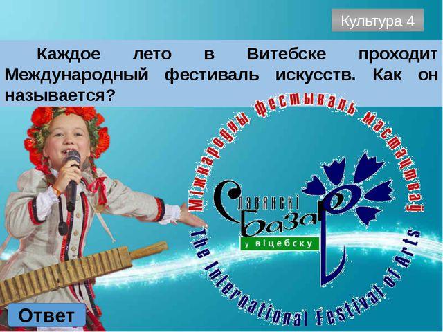 Спорт 1 Ответ Белорусская биатлонистка, трёхкратная Олимпийская Чемпионка, дв...