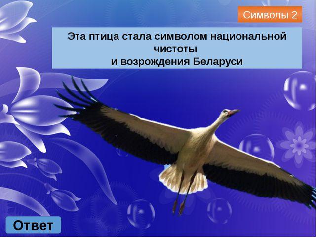 Символы 3 Какого символа не хватает на флаге Республики Беларусь? Ответ