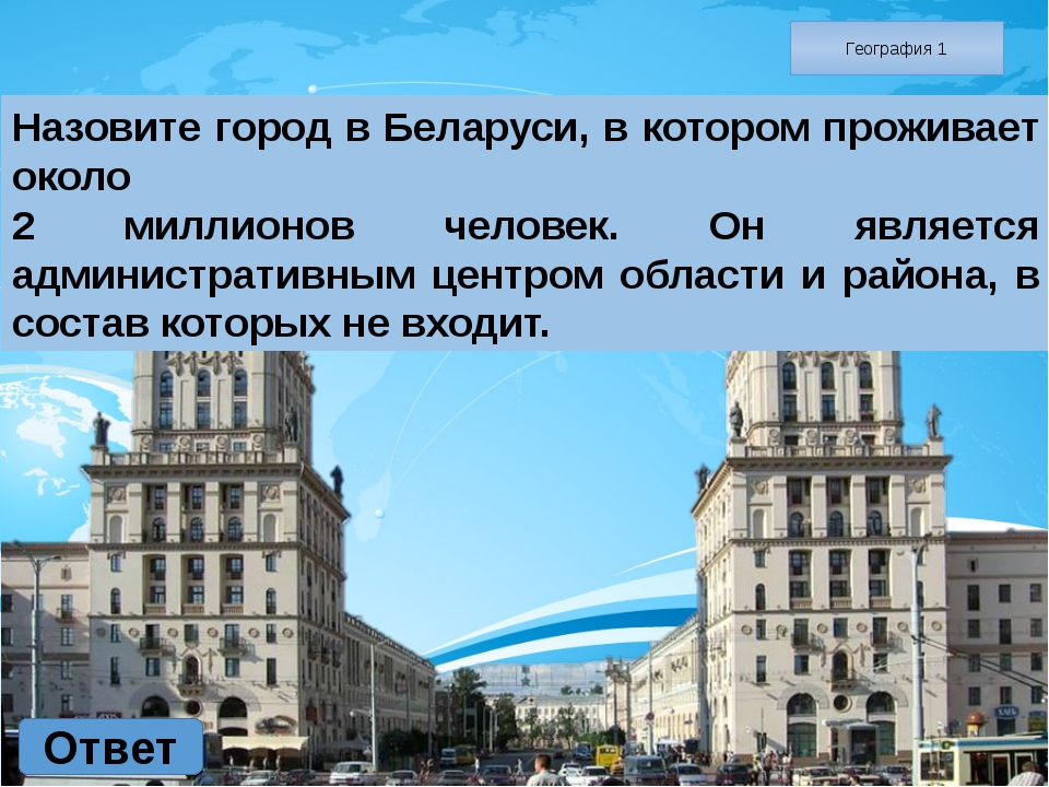 География 3 Ответ Назовите реку, на которой стоит город Гродно. Нёман