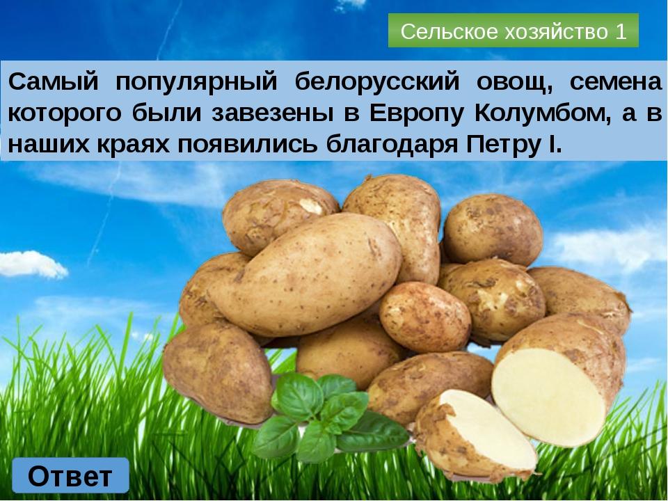 Сельское хозяйство 3 Ответ Сложная уборочная машина, производящая одновременн...