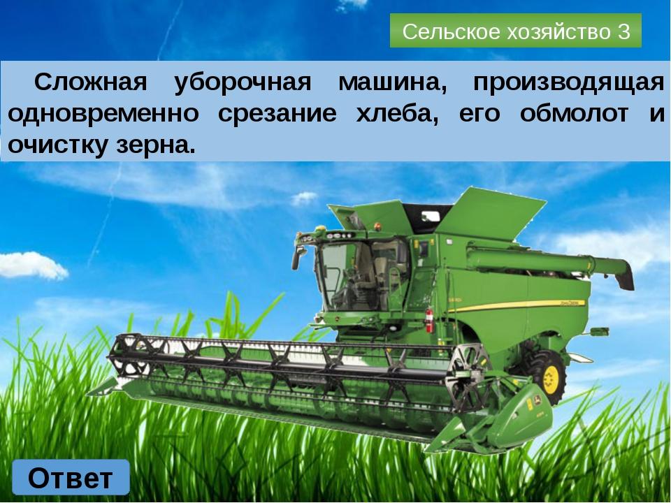 Сельское хозяйство 5 Ответ Важное масличное растение из семейства крестоцветн...