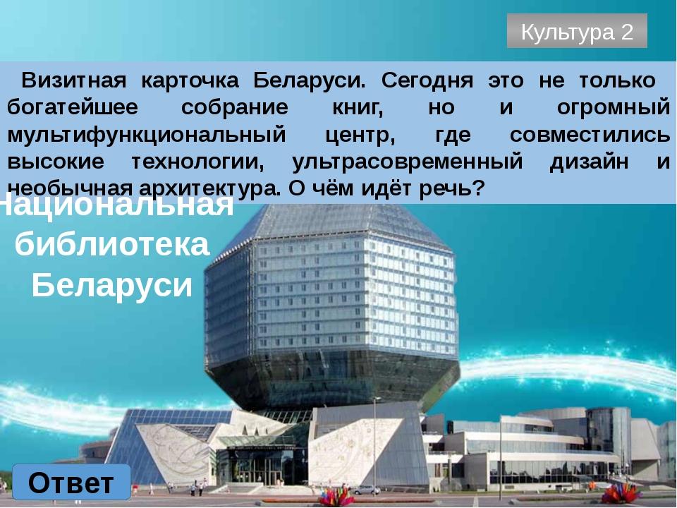 Культура 4 Ответ Каждое лето в Витебске проходит Международный фестиваль иску...