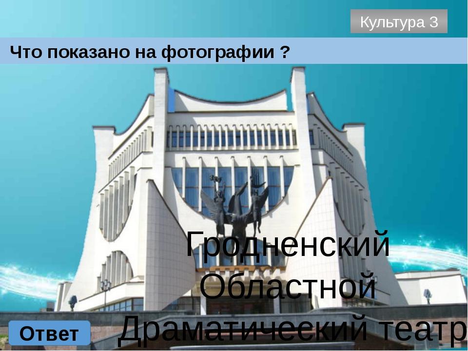 Культура 5 Ответ Самый известный белорусский музыкальный ансамбль?