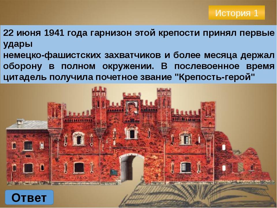 История 3 Ответ В честь героических действий в военной операции «Багратион» б...