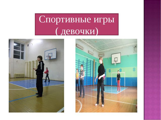 Спортивные игры ( девочки)