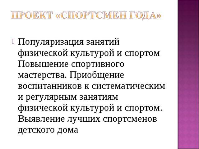 Популяризация занятий физической культурой и спортом Повышение спортивного ма...