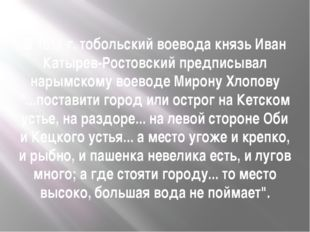 В 1611 г. тобольский воевода князь Иван Катырев-Ростовский предписывал нарымс