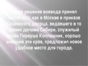 Такое решение воевода принял после того, как в Москве в приказе Казанского дв