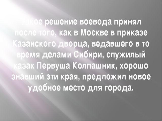 Такое решение воевода принял после того, как в Москве в приказе Казанского дв...