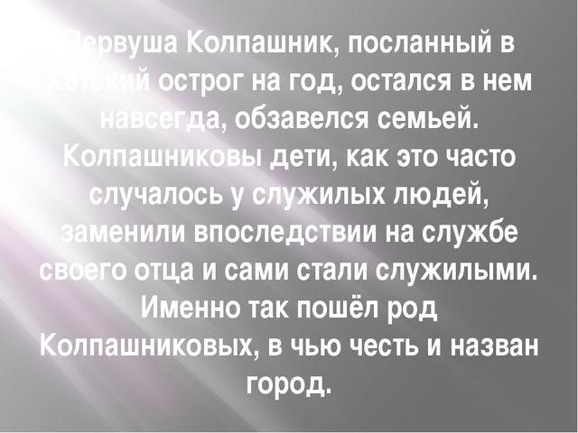 Первуша Колпашник, посланный в Кетский острог на год, остался в нем навсегда,...