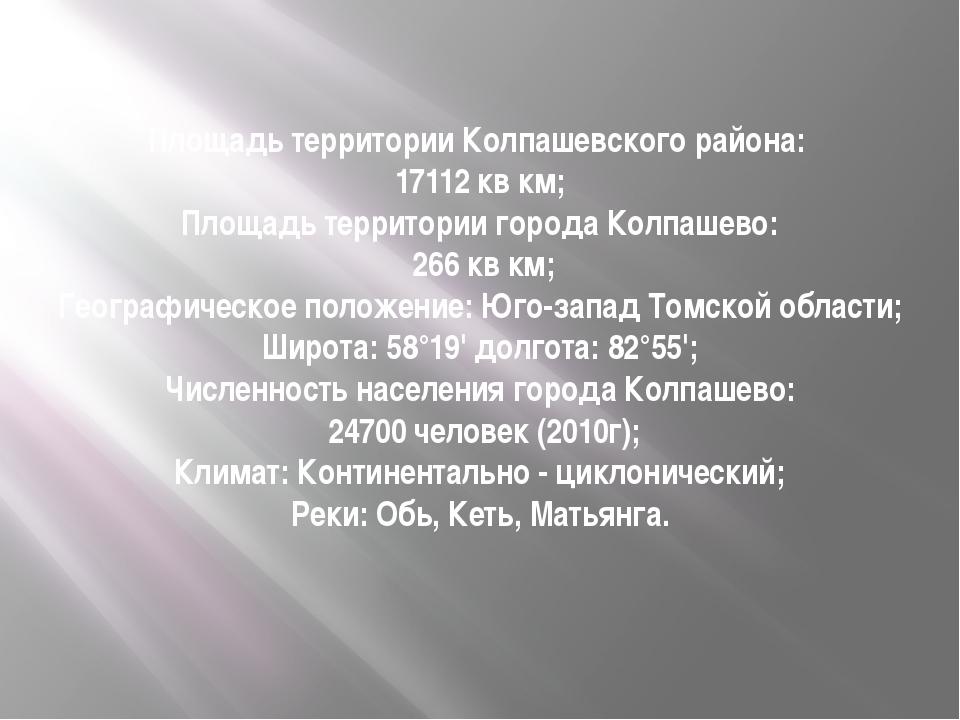 Площадь территории Колпашевского района: 17112 кв км; Площадь территории горо...