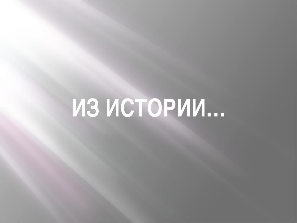 ИЗ ИСТОРИИ…