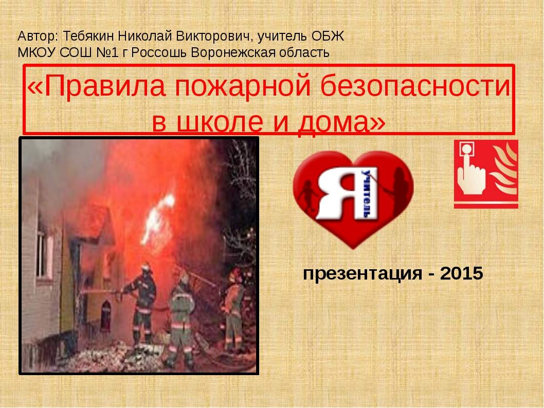«Правила пожарной безопасности в школе и дома» Автор: Тебякин Николай Викторо...