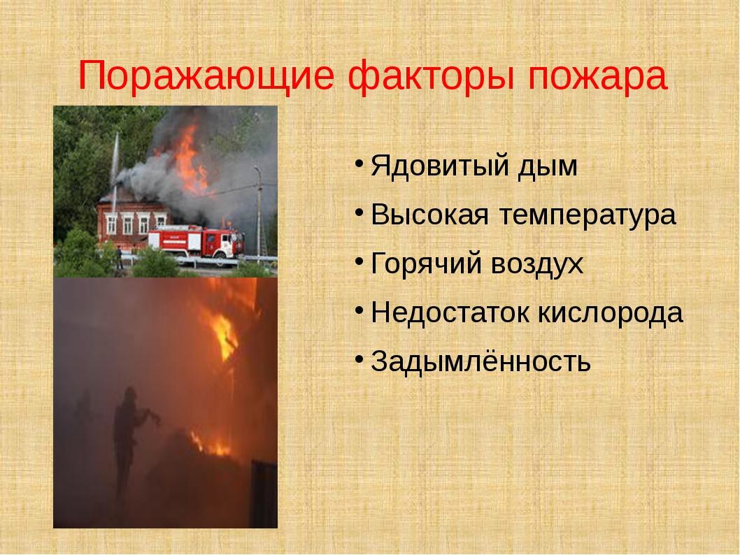 Поражающие факторы пожара Ядовитый дым Высокая температура Горячий воздух Нед...
