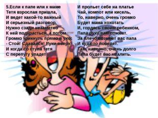 5.Если к папе или к маме Тетя взрослая пришла, И ведет какой-то важный И серь