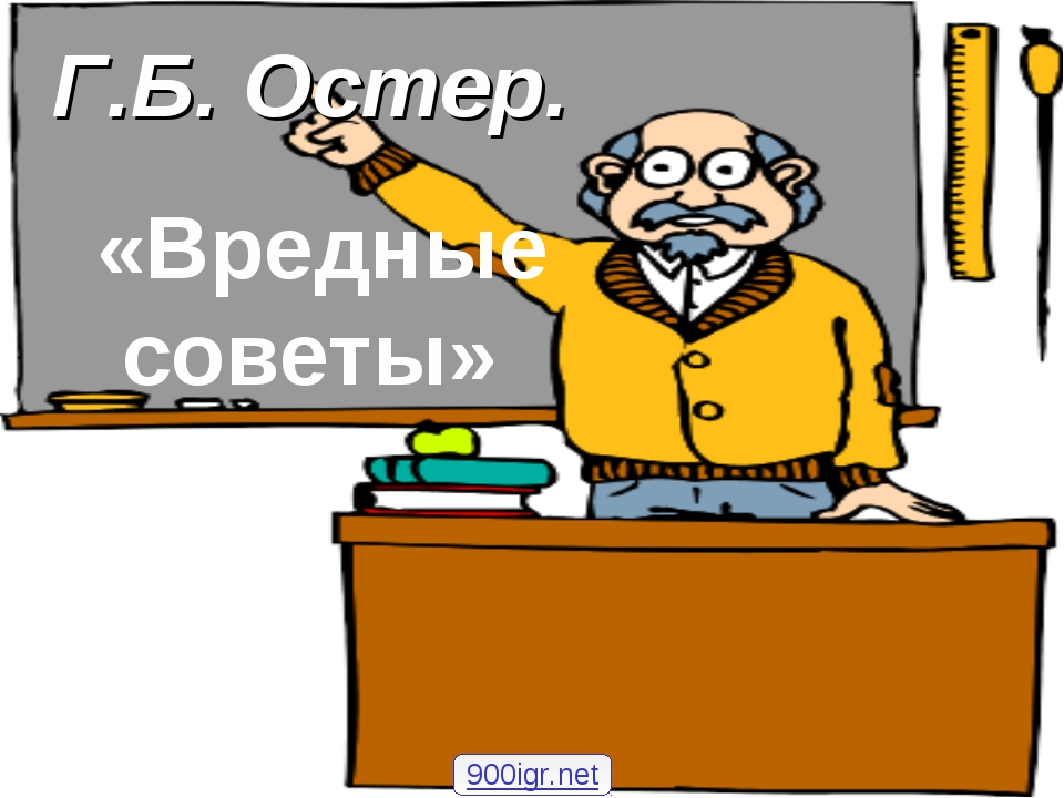 Г.Б. Остер. «Вредные советы» 900igr.net