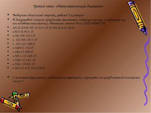 Третий этап: «Математический диктант» Выберите единичный отрезок, равный 2 кл