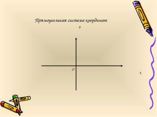 Прямоугольная система координат О х у
