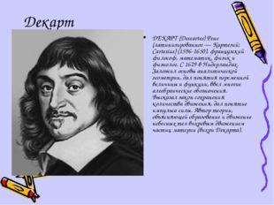 Декарт ДЕКАРТ (Descartes) Рене (латинизированное — Картезий; Cartesius) (1596