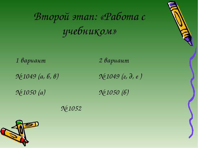 Второй этап: «Работа с учебником» 1 вариант2 вариант № 1049 (а, б, в)№ 1049...