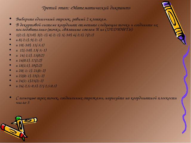 Третий этап: «Математический диктант» Выберите единичный отрезок, равный 2 кл...