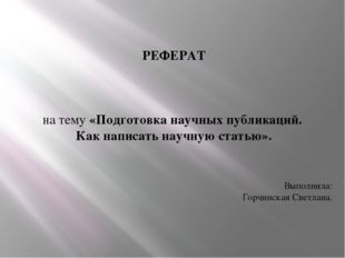 РЕФЕРАТ   на тему «Подготовка научных публикаций. Как написать научную ста