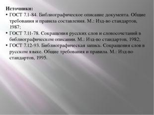 Источники: ГОСТ 7.1-84. Библиографическое описание документа. Общие требовани