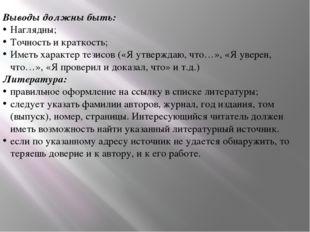 Выводы должны быть: Наглядны; Точность и краткость; Иметь характер тезисов («