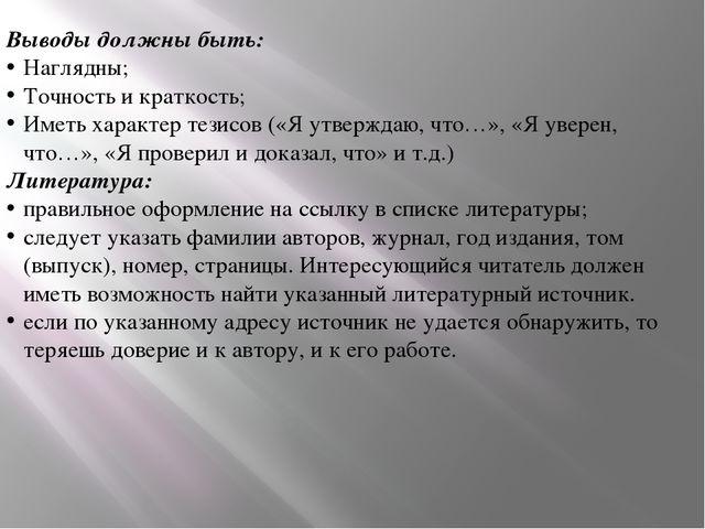 Выводы должны быть: Наглядны; Точность и краткость; Иметь характер тезисов («...