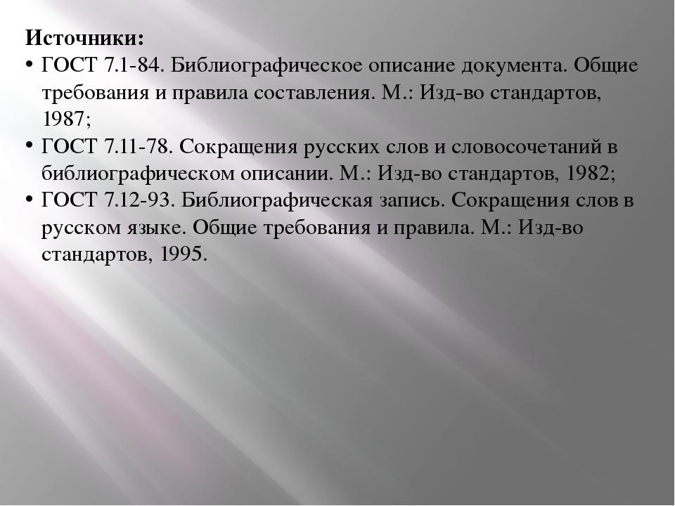 Источники: ГОСТ 7.1-84. Библиографическое описание документа. Общие требовани...