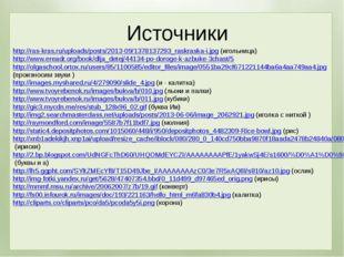 Источники http://ras-kras.ru/uploads/posts/2013-09/1378137293_raskraska-i.jpg