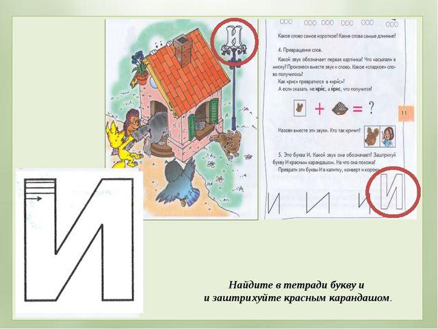 Найдите в тетради букву и и заштрихуйте красным карандашом.