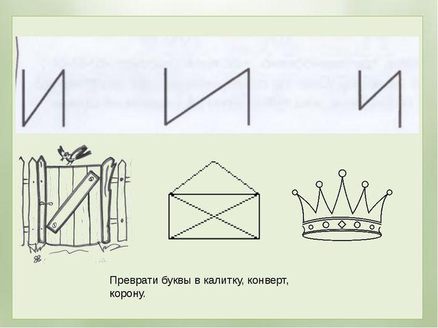 Преврати буквы в калитку, конверт, корону.