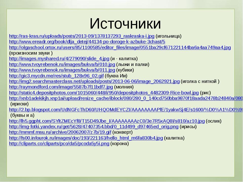 Источники http://ras-kras.ru/uploads/posts/2013-09/1378137293_raskraska-i.jpg...