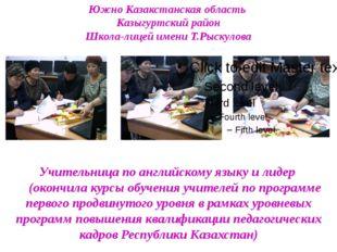Южно Казакстанская область Казыгуртский район Школа-лицей имени Т.Рыскулова У