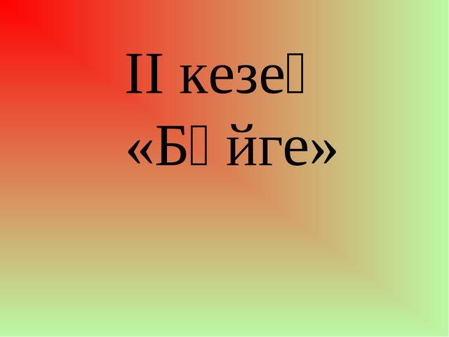 ІІ кезең «Бәйге»