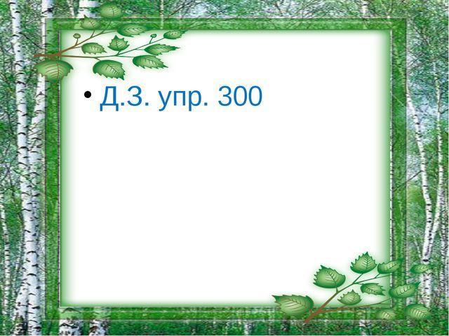 Д.З. упр. 300