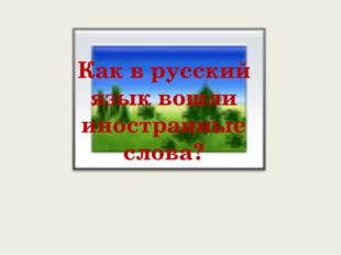 Как в русский язык вошли иностранные слова?