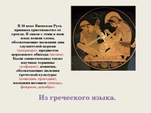 В 10 веке Киевская Русь приняла христианство от греков. В связи с этим в на