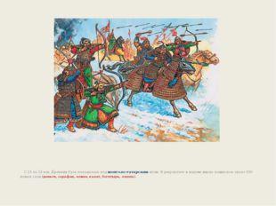 С 13 по 15 век Древняя Русь находилась под монголо-татарским игом. В