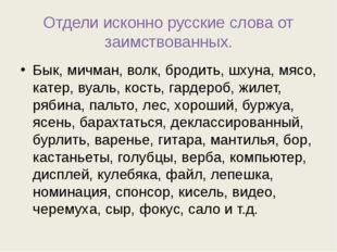 Отдели исконно русские слова от заимствованных. Бык, мичман, волк, бродить, ш