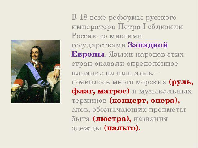 В 18 веке реформы русского императора Петра I сблизили Россию со многими гос...