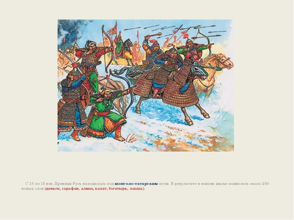С 13 по 15 век Древняя Русь находилась под монголо-татарским игом. В...