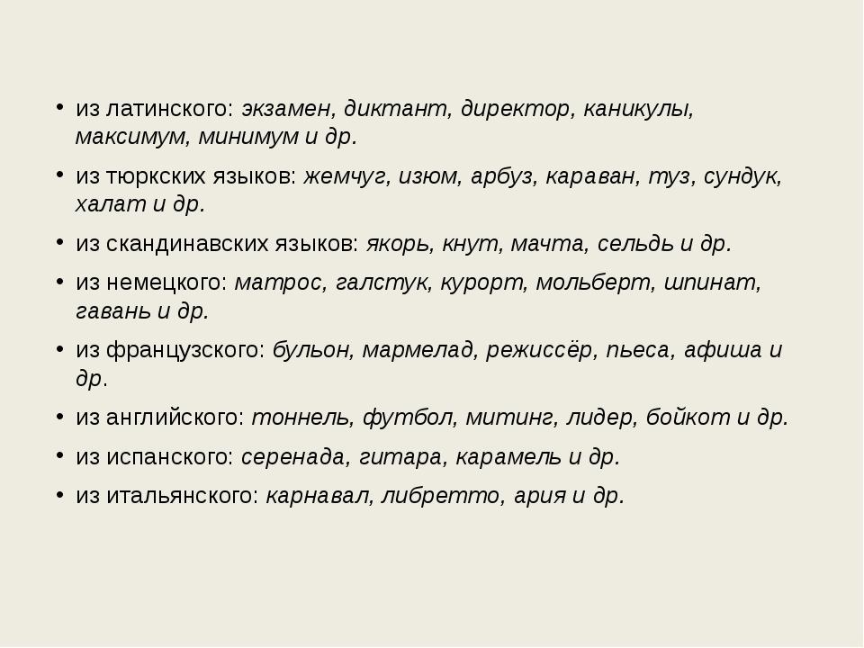 из латинского:экзамен, диктант, директор, каникулы, максимум, минимум и др....