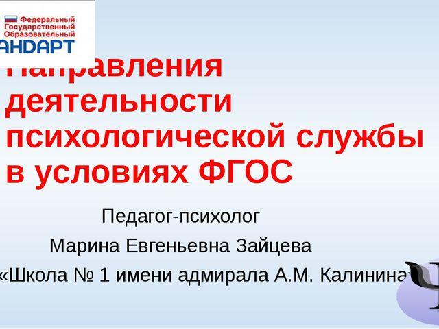Направления деятельности психологической службы в условиях ФГОС Педагог-психо...