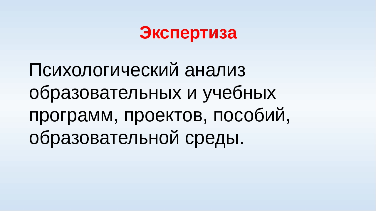 Экспертиза Психологический анализ образовательных и учебных программ, проекто...