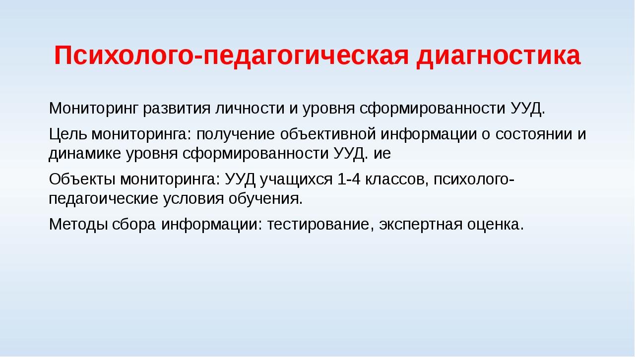 Психолого-педагогическая диагностика Мониторинг развития личности и уровня сф...